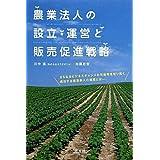 農業法人の設立・運営と販売促進戦略