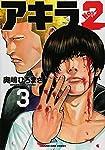 アキラNo.2 3 (ヤングキングコミックス)