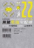 黒鷺死体宅配便 (22) (角川コミックス・エース) 画像