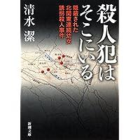 殺人犯はそこにいる8213隠蔽された北関東連続幼女誘拐殺人事件8213(新潮文庫)