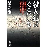 清水 潔 (著) (248)新品:   ¥ 750