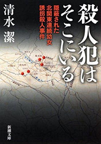 殺人犯はそこにいる―隠蔽された北関東連続幼女誘拐殺人事件―(新潮文庫)の詳細を見る
