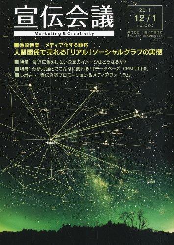宣伝会議 2011年 12/1号 [雑誌]の詳細を見る