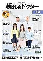 頼れるドクター 北摂 vol.1 2018-2019版 ([テキスト])