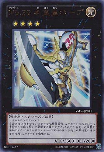 遊戯王 No.39 希望皇ホープ YSD6-JP041 ウルトラ