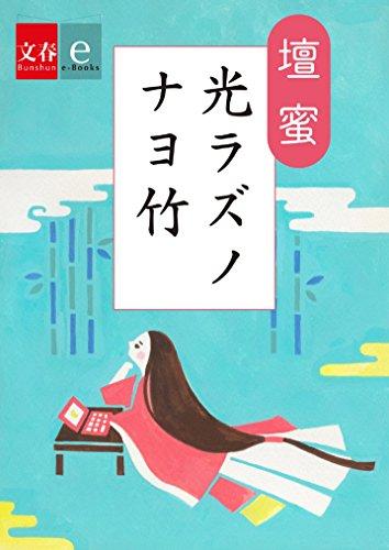 光ラズノナヨ竹【文春e-Books】の詳細を見る