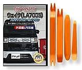 ウェイク (LA700S) メンテナンス オールインワン DVD 内装 & 外装 セット + 内張り 剥がし (はがし) 外し ハンディリムーバー 4点 工具 + 軍手 セット【little Monster】 ダイハツ DAIHATSU C129