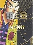 銀と金 (1) (双葉文庫—名作シリーズ)