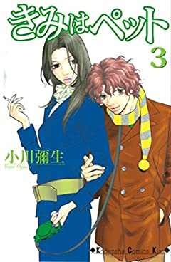 きみはペット(3) (Kissコミックス)
