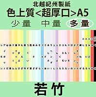 北越紀州色上質A5T<超厚口>[若竹](1,600枚)