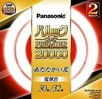 パナソニック 丸形蛍光灯(FCL) 30形+32形 2本入 電球色 パルックプレミア20000 FCL3032ELM2K