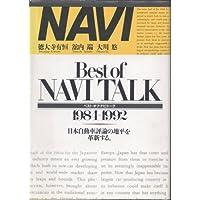 ベスト・オブ・ナビ・トーク〈1984‐1992〉日本自動車評論の地平を革新する。 (Navi books)