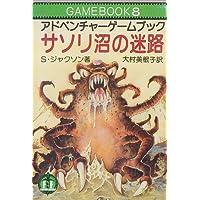 アドベンチャーゲームブック サソリ沼の迷路‾ファイティング・ファンタジー (8)