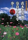 直木孝次郎と奈良・万葉を歩く 秋冬―私の歴史散歩