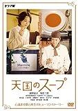 天国のスープ[SSBX-2481][DVD] 製品画像