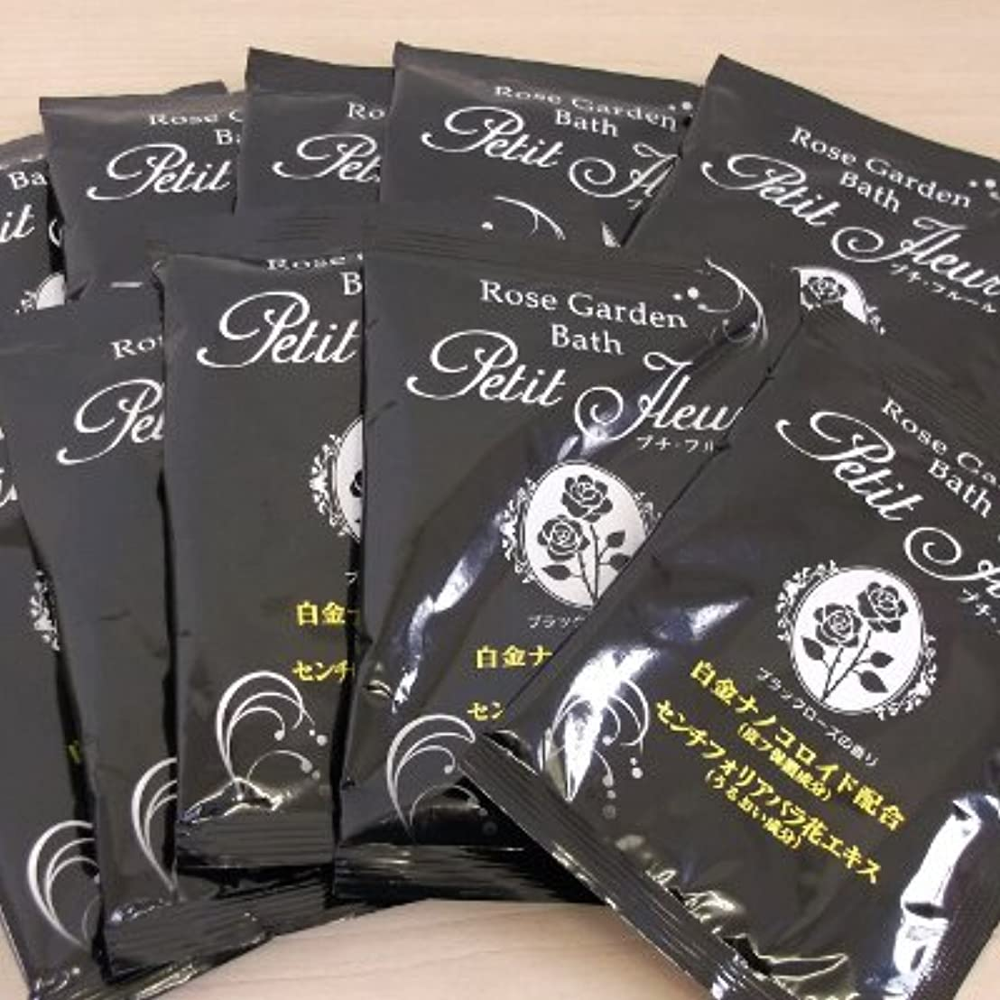 不正確ところで鷹ローズガーデンバス ブラックローズの香り 10包セット