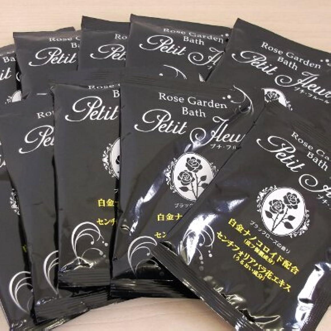銀河業界デザイナーローズガーデンバス ブラックローズの香り 10包セット