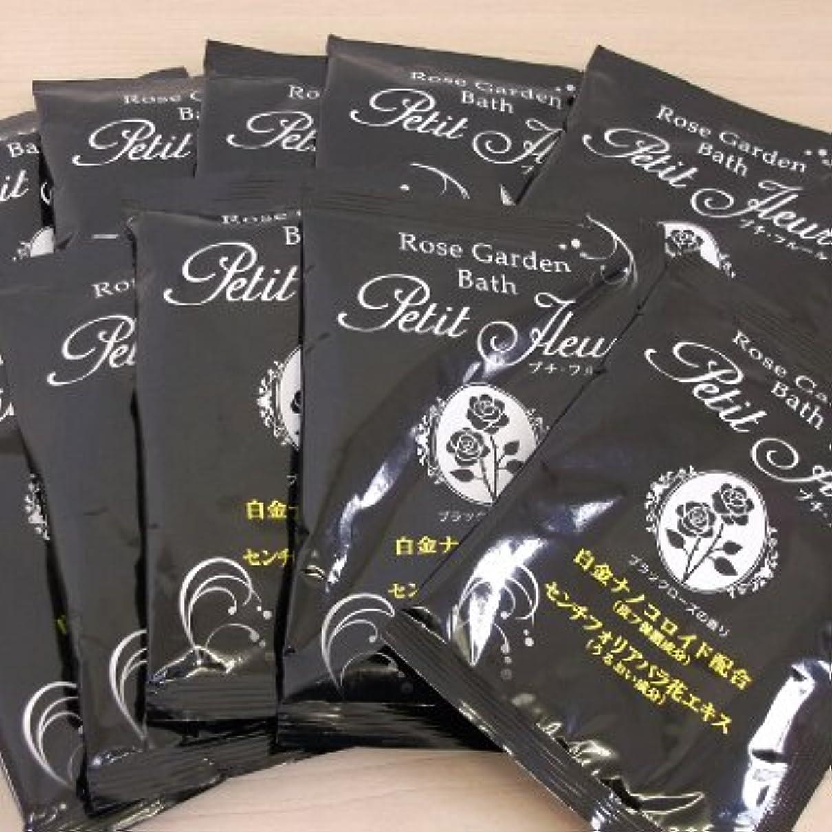 省略するぐるぐる心臓ローズガーデンバス ブラックローズの香り 10包セット