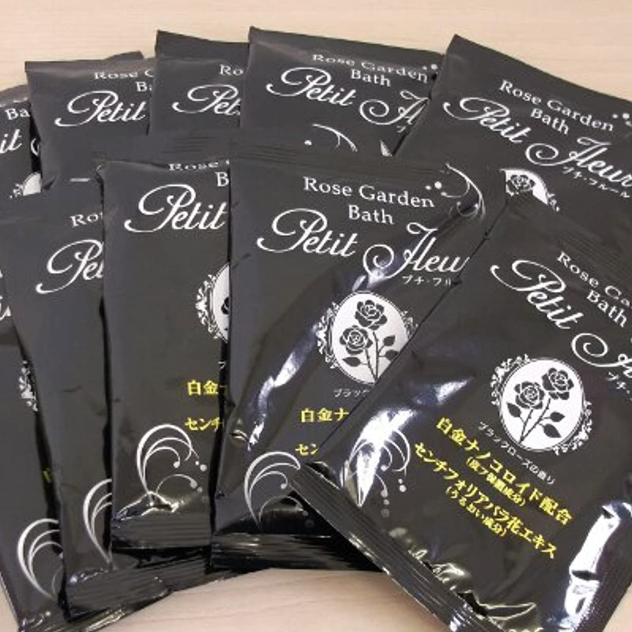 苦しむ傾くスキップローズガーデンバス ブラックローズの香り 10包セット
