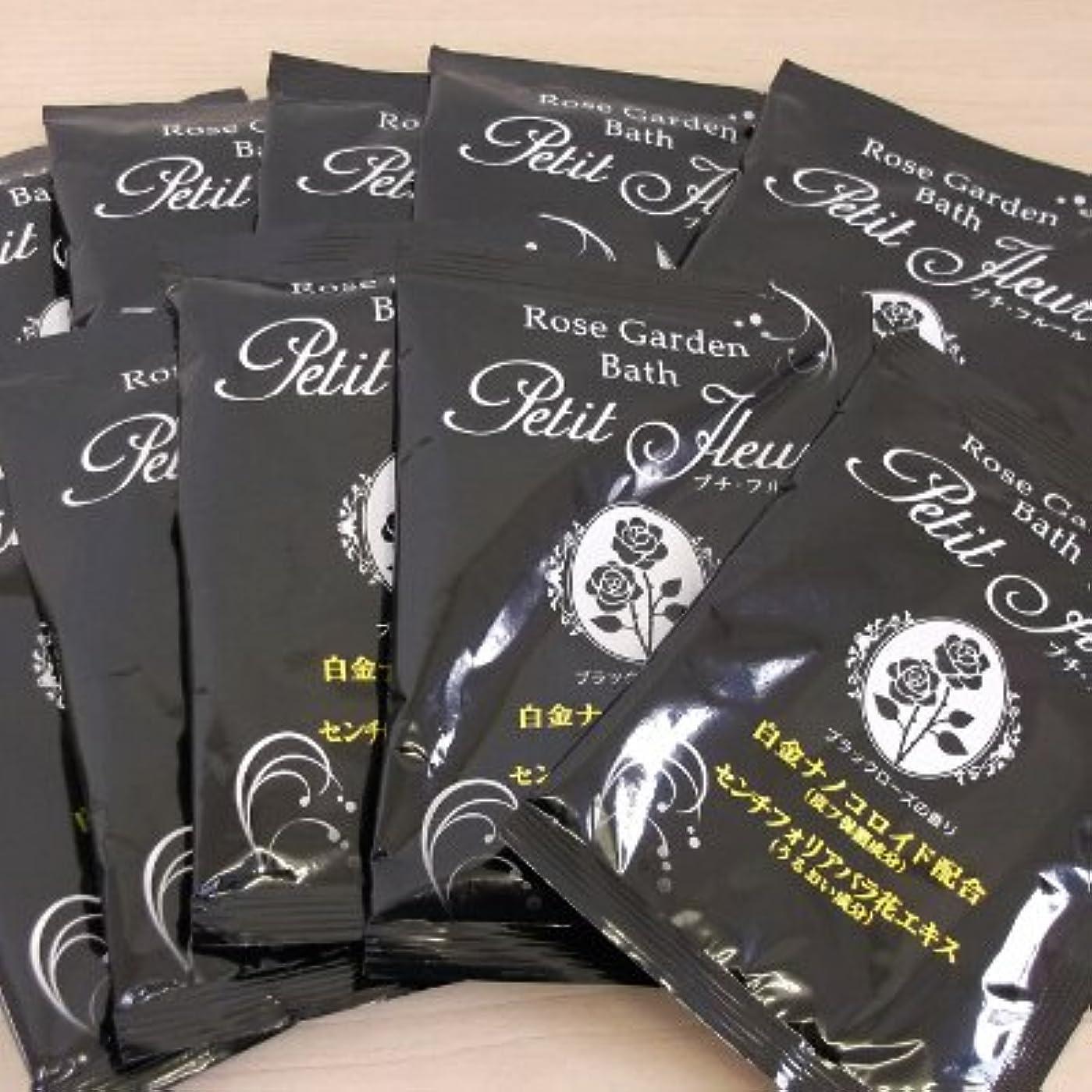 紀元前知的ロデオローズガーデンバス ブラックローズの香り 10包セット