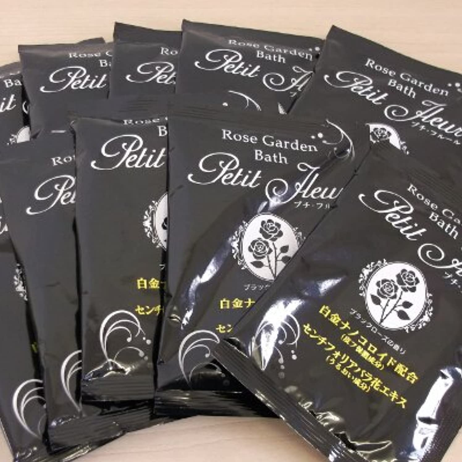 将来のぞっとするようなレギュラーローズガーデンバス ブラックローズの香り 10包セット