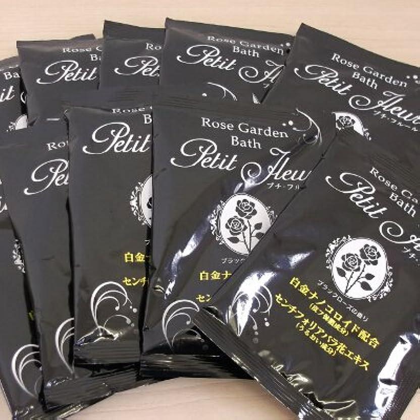 ローズガーデンバス ブラックローズの香り 10包セット