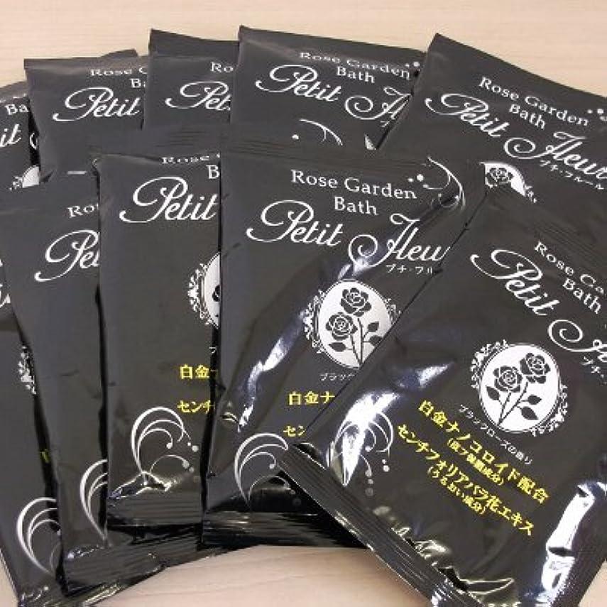 落花生バルセロナ筋肉のローズガーデンバス ブラックローズの香り 10包セット