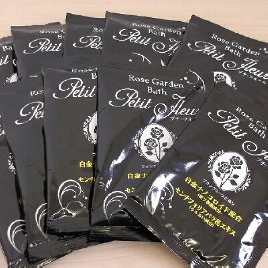 アルミニウム識字威するローズガーデンバス ブラックローズの香り 10包セット