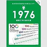 生まれ年から始まる100年カレンダーシリーズ 1976年生まれ用(昭和51年生まれ用)