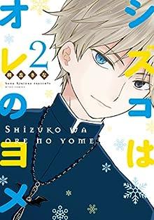 [桐丘さな] シズコはオレのヨメ 第01-02巻