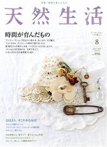 天然生活 2007年 08月号 [雑誌]の詳細を見る