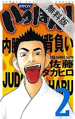 いっぽん! 2【期間限定 無料お試し版】 (少年チャンピオン・コミックス)