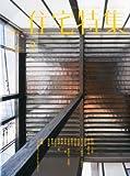 新建築 住宅特集 2013年 02月号 [雑誌] 画像