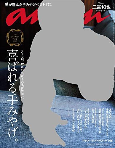 anan (アンアン)2017/11/08[喜ばれる手みやげ]