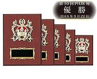 [レーザー彫刻名入れ] GOLD SHACHI 優勝楯 K1042 Aサイズ(H-6)