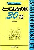 とっておきの旅30選 (朝日ブックレット (50))