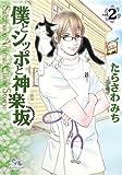 僕とシッポと神楽坂 2 (オフィスユーコミックス)