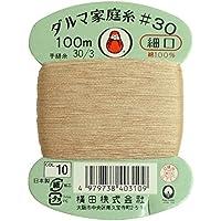 横田 ダルマ 家庭糸 手縫い糸 30番手 細口 col.10 ベージュ 100m 01-0130