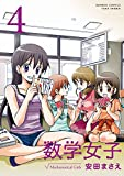 数学女子 4 (バンブーコミックス)