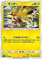 ポケモンカードゲーム SMI 014/038 サンダー スターターセット 炎のブースターGX 水のシャワーズGX 雷のサンダースGX