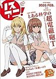 リスアニ! Vol.40(M-ON! ANNEX 642号)