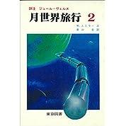 月世界旅行〈2〉―詳注 (1981年)