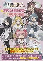魔法少女まどか☆マギカ (プレシャスメモリーズ コンプリートカードコレクション)
