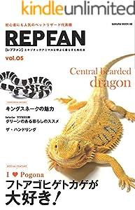 REPFAN 5巻 表紙画像