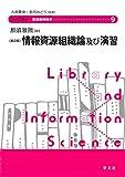 情報資源組織論及び演習-第2版 (ライブラリー図書館情報学)