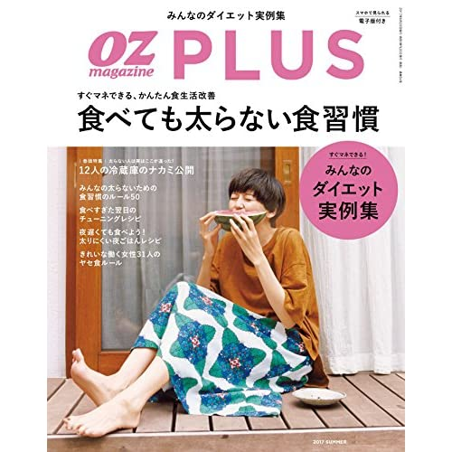 OZplus (オズプラス) 2017年 08月号 [雑誌]