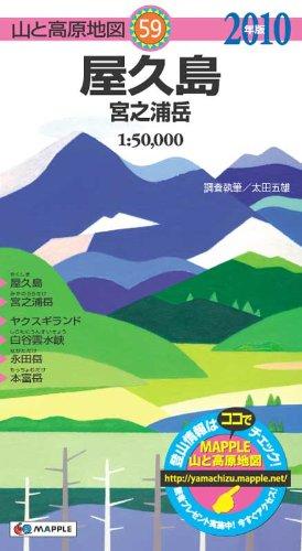 屋久島 宮之浦岳 2010年版 (山と高原地図 59)