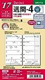 レイメイ藤井 ダヴィンチ 手帳用リフィル 2017 12月始まり ウィークリー 聖書 DR1714
