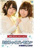 洲崎西WINTER PARTY 2014~あっちゃん・ぺっちゃんのミルフィーユハーモニーin中野サンプラザ~DVD