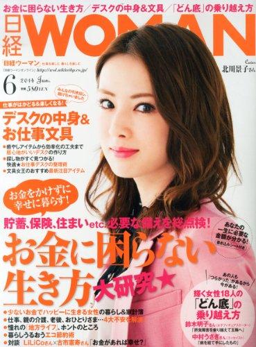日経 WOMAN (ウーマン) 2014年 06月号 [雑誌]の詳細を見る